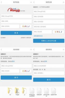 手机移动端蓝色登录注册界面模板