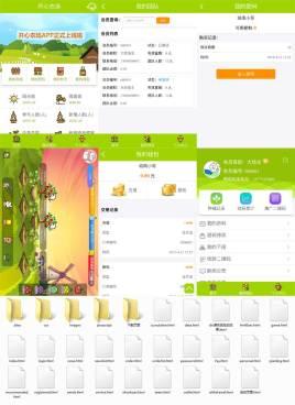 黄色的手机移动端访开心农场页面模板