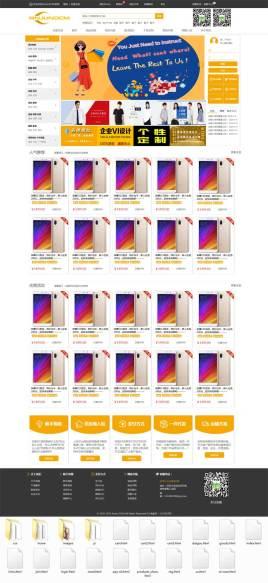 黄色的采购电商网站页面模板