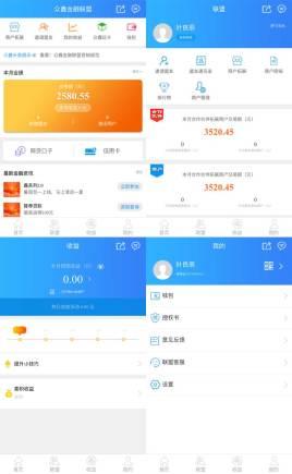 蓝色的手机移动端商户金融页面模板