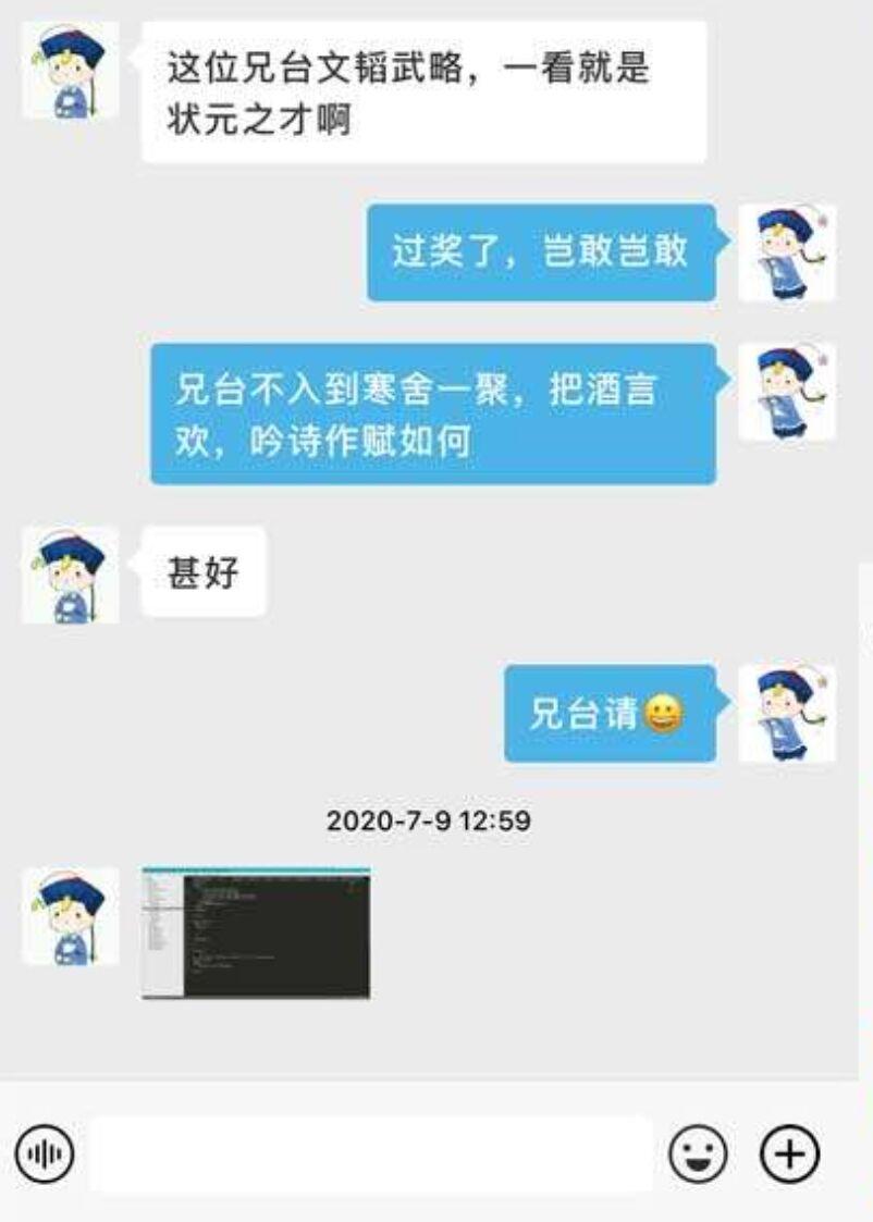 基于vue的对话聊天手机页面模板