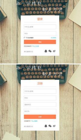 橙色的带背景的登录注册页面模板