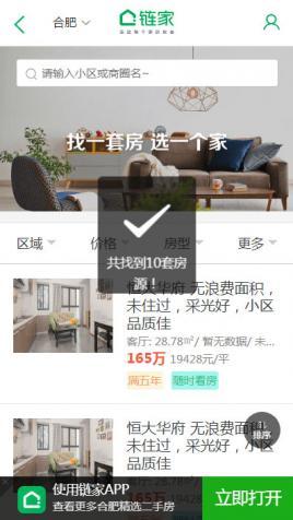 基于vue的仿链家房产手机站网页模板