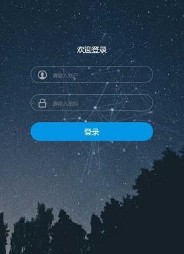 酷炫的响应式星空登录页面模板