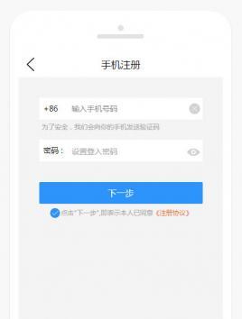蓝色的手机号码注册流程表单页面模板