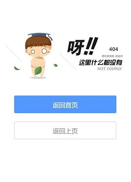 响应式的卡通人物背景创意404页面模板