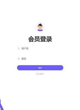 蓝色的app应用管理后台登录模板