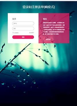 红色的响应式登录注册页面模板
