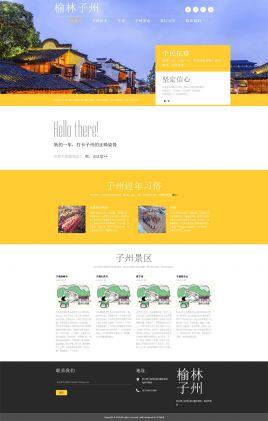 响应式的应式家乡风景介绍网站模板
