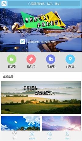 蓝色的手机移动端旅游网站模板