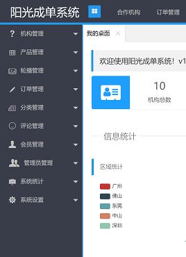 蓝色的layui订单系统后台管理模板