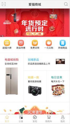 手机端生活购物类商城网页模板