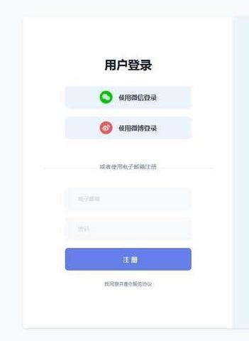 响应式的登录注册页面模板