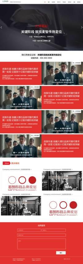 红色的响应式广告传媒公司官网模板