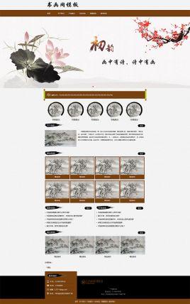 大气的古典水墨风格书画销售企业网站页面模板