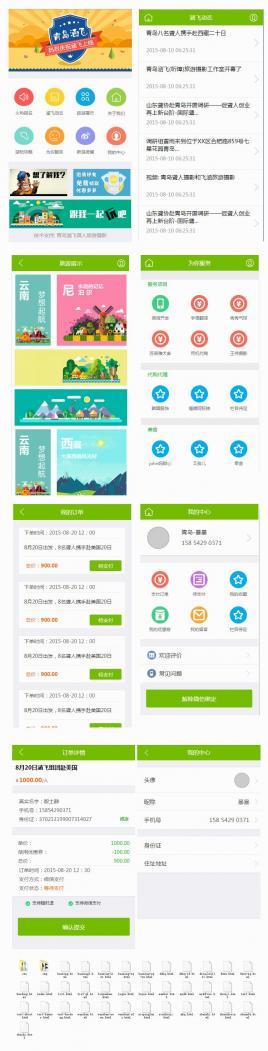 绿色的手机移动端旅游社团网站整站模板