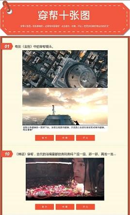 红色的访QQ空间图片分享邮件模板