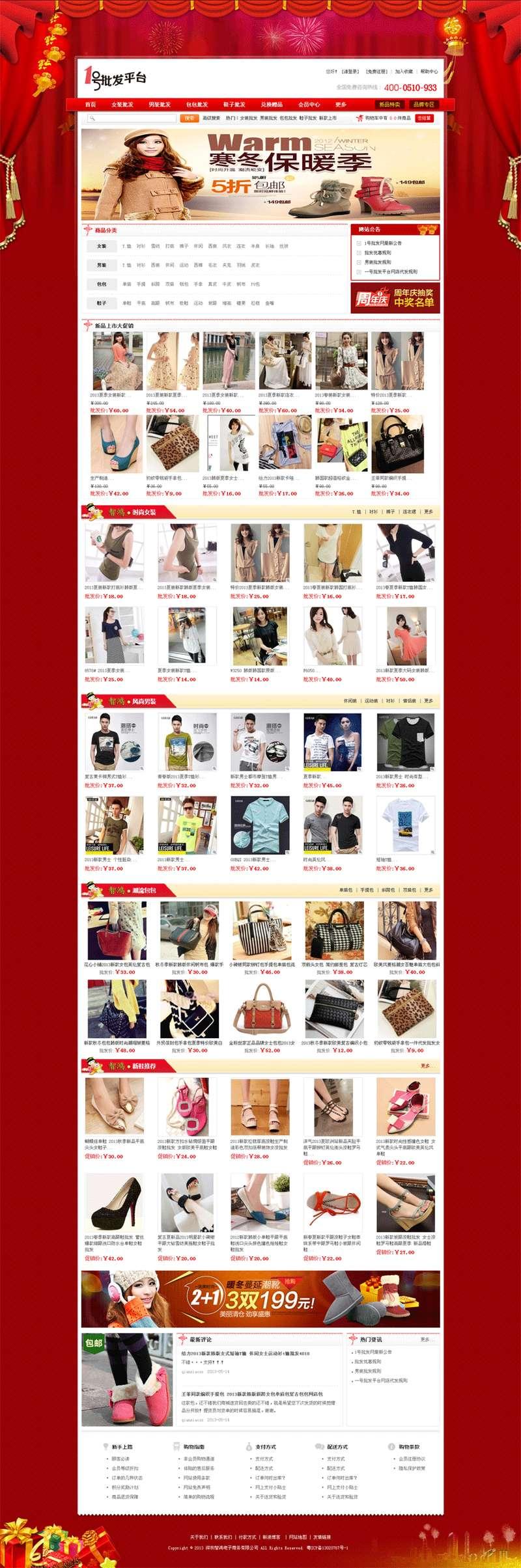 红色的访一号店页面模板
