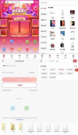 红色的手机移动端访京东商城APP页面模板模板