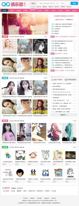 清爽简洁的粉色QQ俱乐部素材网站模板