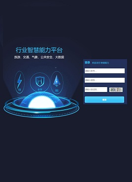 蓝色的大数据登录页面模板
