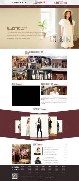 大气的时尚女装批发网站页面模板