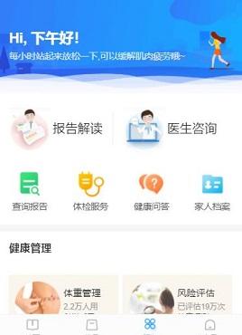 蓝色的手机移动端健康服务类个人中心页面模板