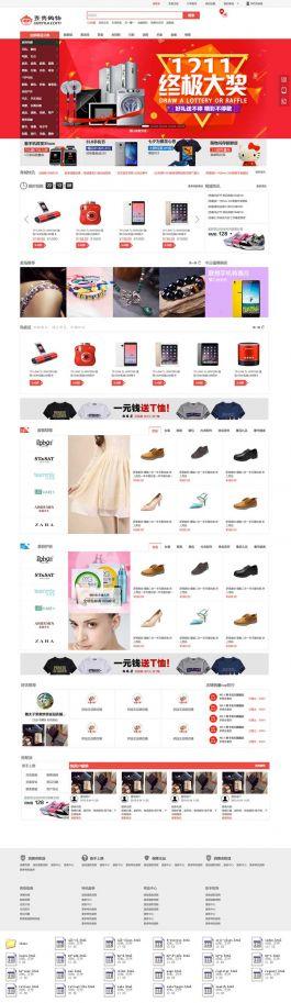 红色的生活购物商城网页模板