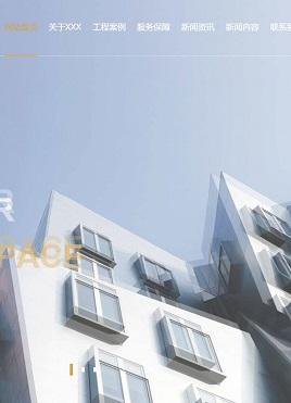 大气的win10风格工程建筑类网站模板