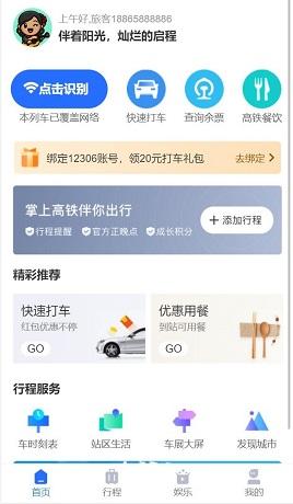简洁的手机移动端旅游出行个人中心页面模板