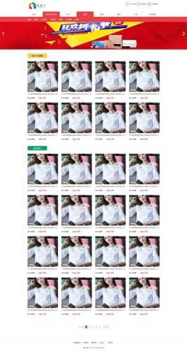 红色的响应式鞋服箱包商城网站页面模板