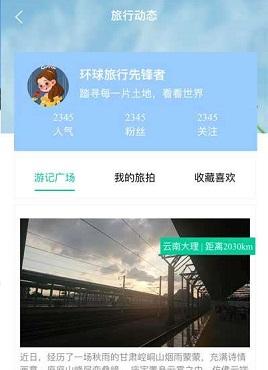 蓝色的手机移动旅游动态个人中心页面模板