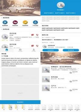 蓝色的手机移动端手机移动端汽车服务保养网站模板