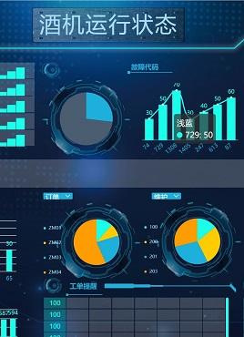 蓝色的机器监控统计大数据页面模板