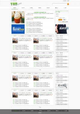 简单的毕业学习资讯网站模板