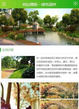 绿色的手机移动端园林设计公司网站模板