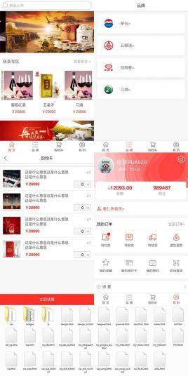 红色的手机移动端移动端品牌酒业微商城平台模板