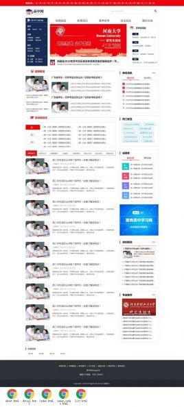 红色的教育类高考招生网页模板
