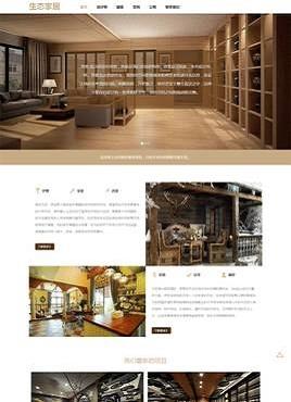 扁平风格的居装饰公司网站模板