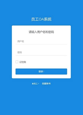 蓝色的oa登录页面模板