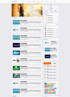 响应式的IT技术交流博客模板