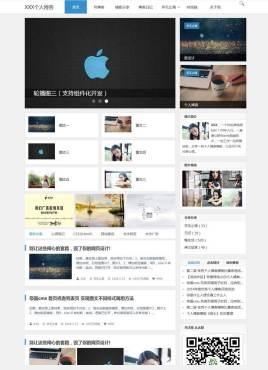 响应式的网页技术交流个人博客网站模板