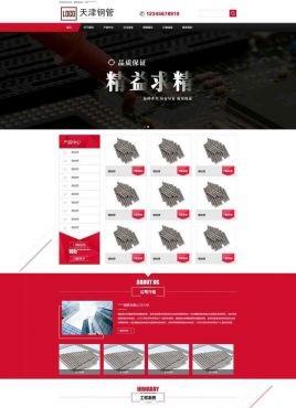 红色的不锈钢销售企业网站模板