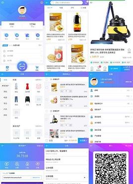 蓝色的虚拟货币区块链商城页面模板