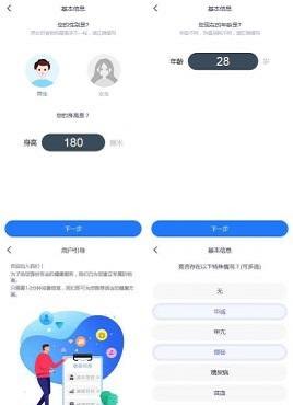 蓝色的健康信息填写手机移动端页面模板