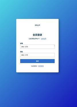 蓝色的響應式邮箱登录頁面模板