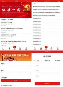 红色的手机移动端新闻资讯发布平台网页模板