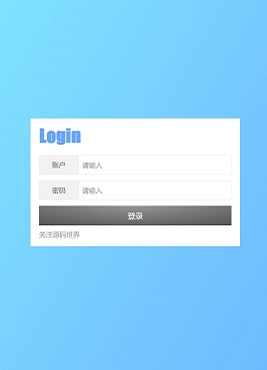 简洁的后台登录页面模板