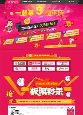 红色的css3返利网3周年庆活动页面模板