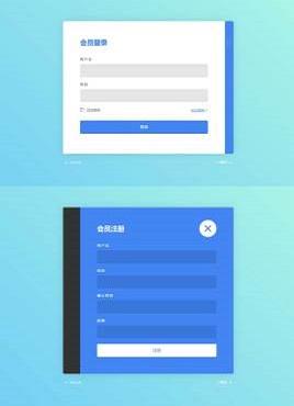 蓝色的注册登录表单切换页面模板